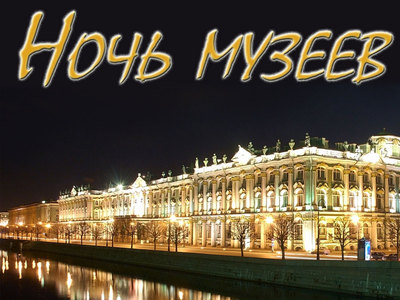 The Night of Museums in Russia